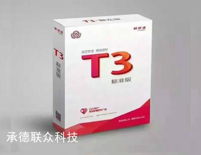 用友T3财务标准版