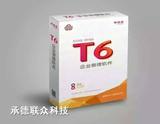 用友T6 ERP管理系统