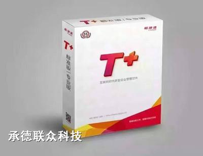 用友T+ ERP管理系统