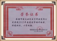 2015年荣誉