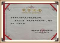 2016年荣誉