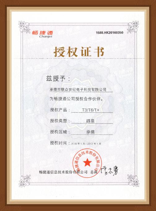 产品授权证书